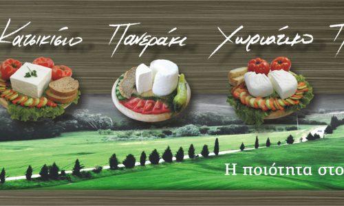 Dairy Cheese Karagiannis